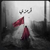 قرمزي