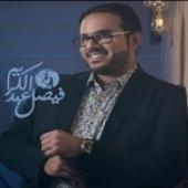 فيصل عبد الكريم