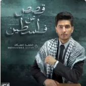 قصص عن فلسطين